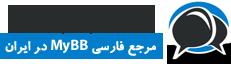مرجع پارسی MyBB